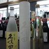 久保田 雪峰爽醸 & スパークリング & 翠寿の画像