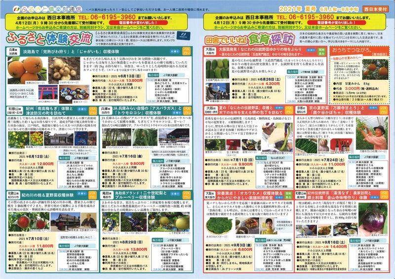 全国農業観光協会