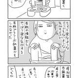 【痔になった話13】ボ●ギノールに手を出すの記事画像