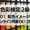 色彩検定2級「配色イメージ オンライン問題」【全12問】公開中!!の画像