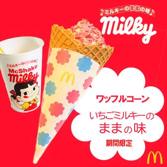 【マクドナルド】ワッフルコーンいちごミルキーのままの味♪濃厚とろっとろ練乳に大興奮の絶品アイス!
