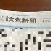 退団後の取材で語った大千秋楽、ガラコン、これから…❤️読売新聞夕刊『イマ推しっ!望海風斗』