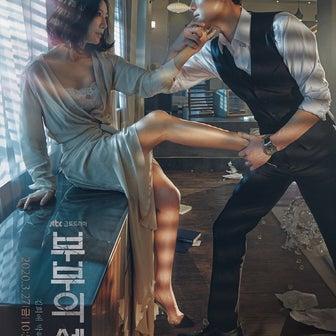 「夫婦の世界」第一話の感想 ~「ドロドロ韓国ドラマ!?」と戦々恐々としつつ視聴した結果!!~