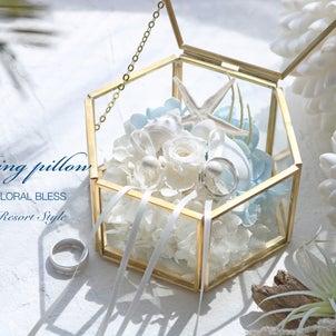 【新作】リゾートウェディング!貝殻が可愛いリングピロー!の画像