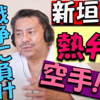 ナイファンチ・大、全伝の覚書