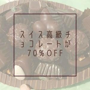スイスの高級チョコレートが70%オフ!行かなきゃ損の画像