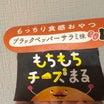 今日は清掃デー☆新発売!もちもちチーズまるブラックペッパーサラミ味(⌒▽⌒)
