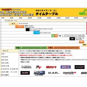 5月1日(土)タイムスケジュール/ピット割り セントラルサーキットの画像