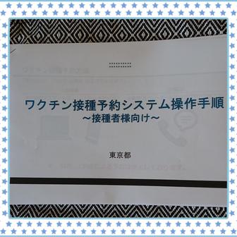 ワクチン接種予約~✨