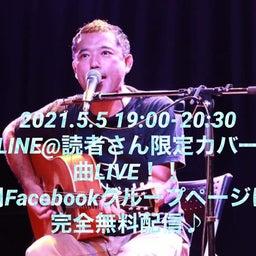 画像 5月5日LINE@読者さん限定で♪ の記事より