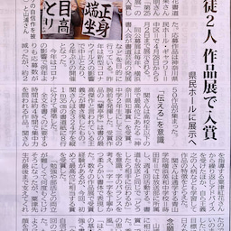 画像 第25回横浜書人会展 の記事より 8つ目