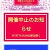 あ~!「渋谷表参道women's run」中止!の画像