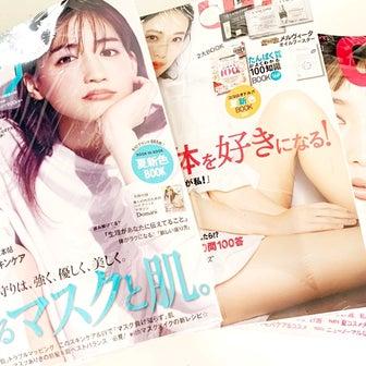 今日発売‼︎ 美容雑誌、3冊ゲット⭐️