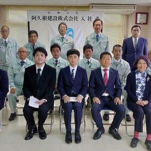 (・∀・)令和3年阿久根建設株式会社入社式の画像