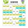 5月の営業カレンダーですの画像