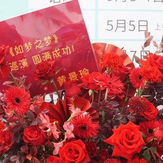 《王牌部队》共演者達からシャオジャンへ舞台花