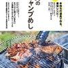 旨鹿カレー♪ 本日4/23日(金)発売の雑誌Fine掲載のお知らせ!の画像