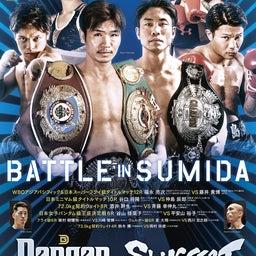 画像 5月はDANGANと共催、墨田区総合体育館でイベントを開催! の記事より