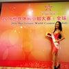 【心得編】ミスコン・ミセスコンテスト世界大会前準備の画像