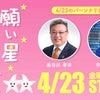明日23日『願い星チャンネル』に出演します。の画像