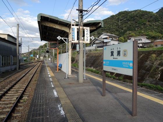 予讃線・箕浦駅