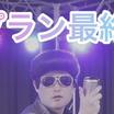 23:30~ゴムニダトラダッタライブ・監査結果放送しなけれ緊急放送起動!!?