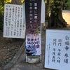 叡福寺にての画像