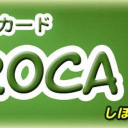 画像 HOROCAプロモーションカードの郵送サービスを継続します の記事より 1つ目