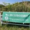 5/9(日)瀬上沢クリーンアップ作戦が開催されますの画像