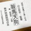 「鞍馬天狗」高槻現代劇場、ありがとうございました!の画像