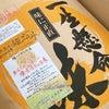 遠藤農園の自然栽培玄米をnewマスタークックで炊いてみたよ♡の画像