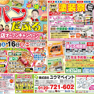 【イベント】柏!パンだふるを開催いたします!の画像