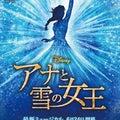 劇団四季 アナと雪の女王