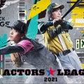 アクターズリーグ2021開催決定!