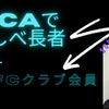 You Tube スピレポ真理子のWFCAでわらしべ長者☘ オープニングムービーできましたの画像