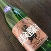 【最新版】試験醸造萩錦純米吟醸雄町無濾過生原酒のご案内の画像