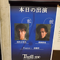 ミュージカル『スリル・ミー』東京公演 の2回目……のつづき