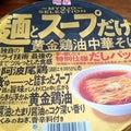 麺とスープだけ!?