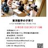東洋医学で子育て 5月13日(木)育ちあい学びあいの会の画像