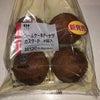 ボールケーキドーナツカスタード4個入(ローソン)の画像