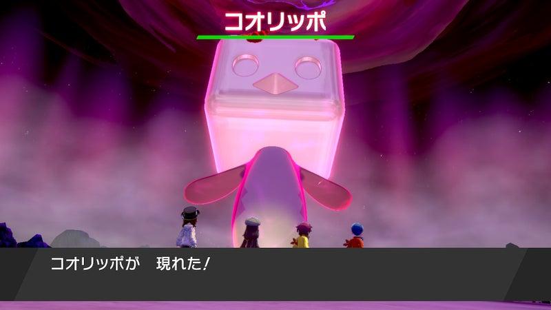 ポケモン 剣 盾 色 違い レイド