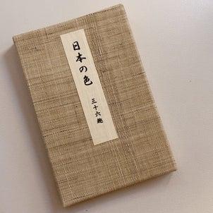 染司よしおかの『日本の色 三十六趣』の画像