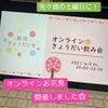 【活動報告】オンラインきょうだいお花見(2021.4.9 fri.開催)の画像