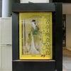 渡辺省亭@齋田記念館と加島美術の画像