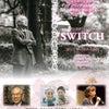 村上和雄先生追悼上映『SWITCH』の画像