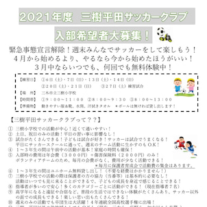 北播磨少年リーグ 5年1部 【5年生】【4年生】の画像
