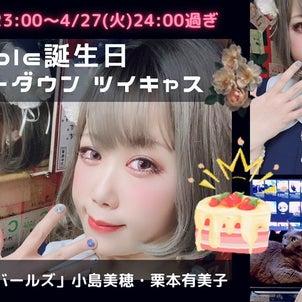 4/26(月) 23:00頃〜バースデーカウントダウン!の画像