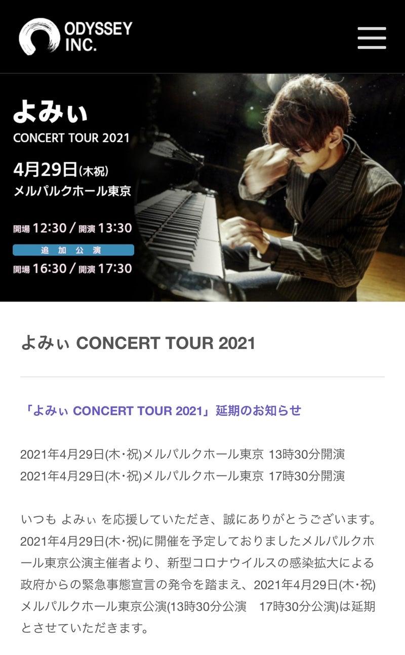 よ みぃ コンサート