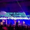 5月2日14時-は【みんなで深めよう!EZOの輪LIVE】開催です!の画像