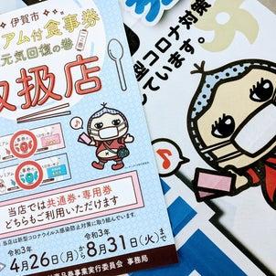 伊賀市プレミアム付食事券の画像